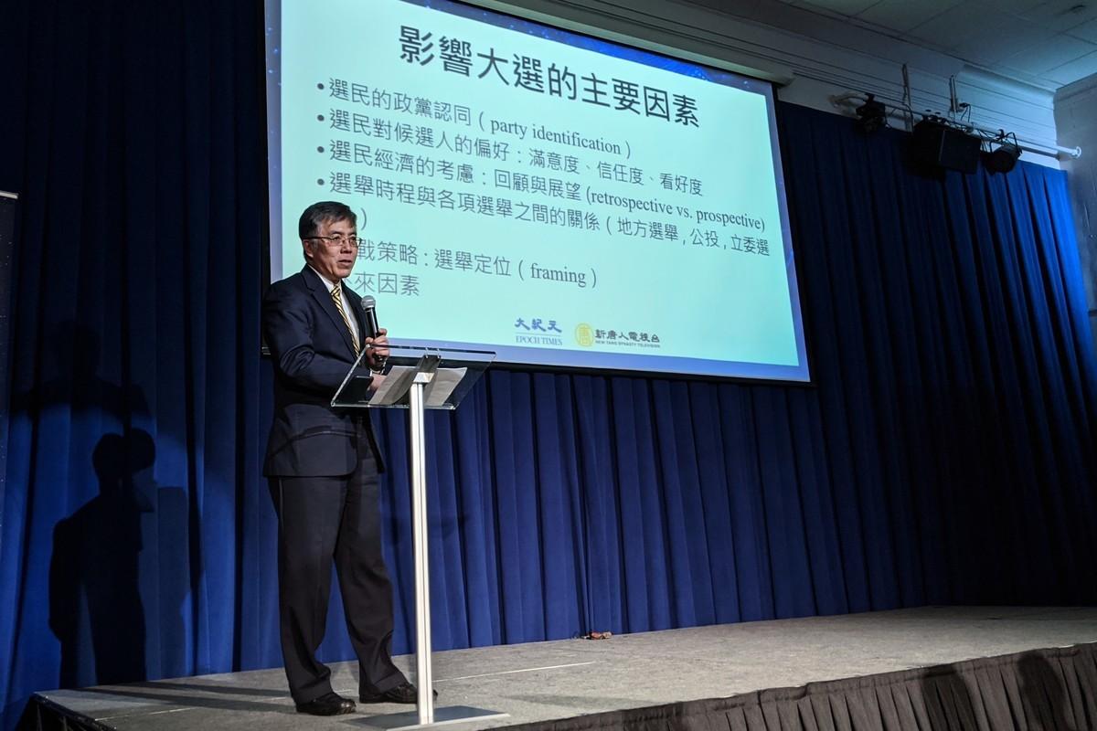 美國艾德菲大學政治學教授王維正(演講者)介紹影響台灣大選的主要因素。(黃小堂/大紀元)