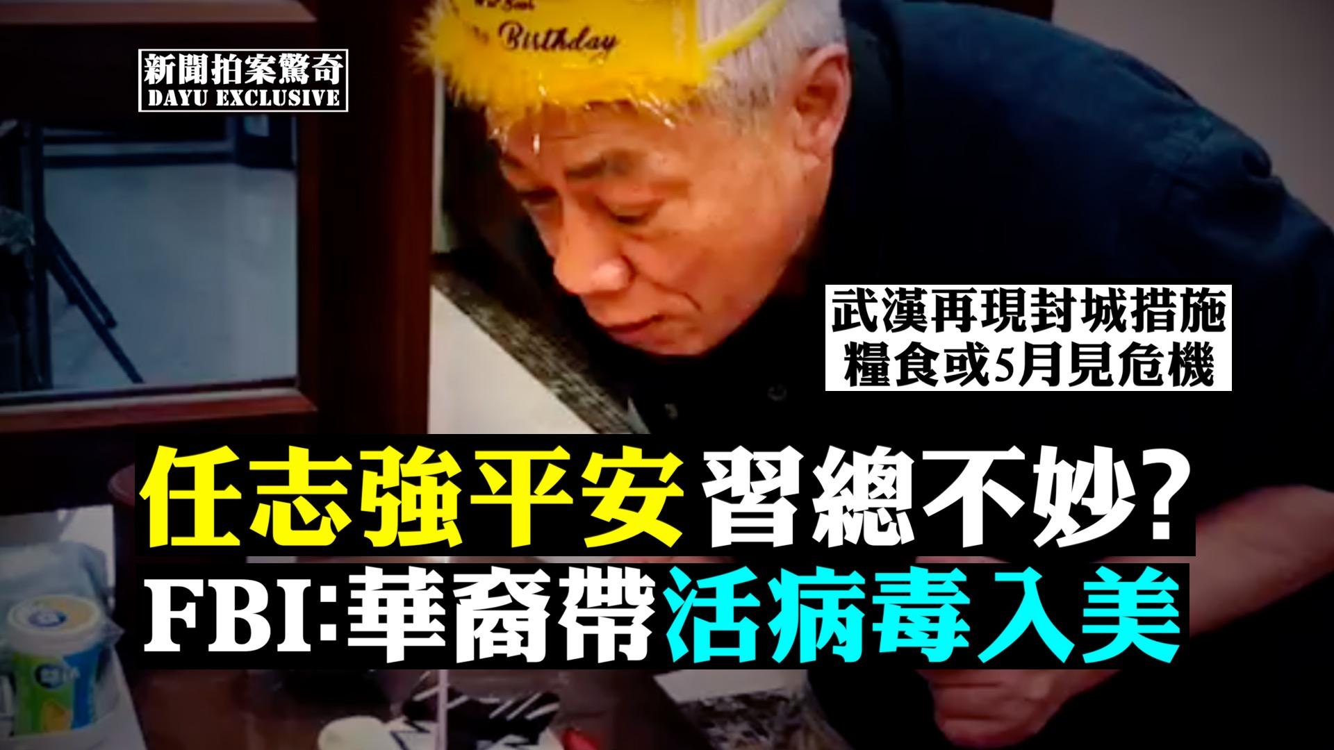 任志強新影片;中國開始隔離無症患者;武漢緊急叫停公交火車;額溫槍故障,怎麼測都發燒。(新唐人合成)