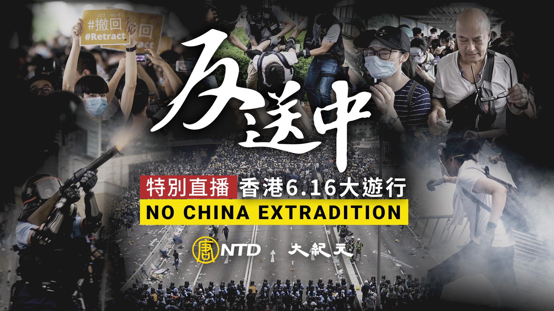 香港各界於6月16日(周日)再度號召港人走上街頭,新唐人電視台與大紀元將聯合舉行電視直播特別節目。(新唐人)