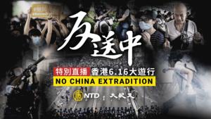 【6.16反送中直播】香港「反送中」大遊行