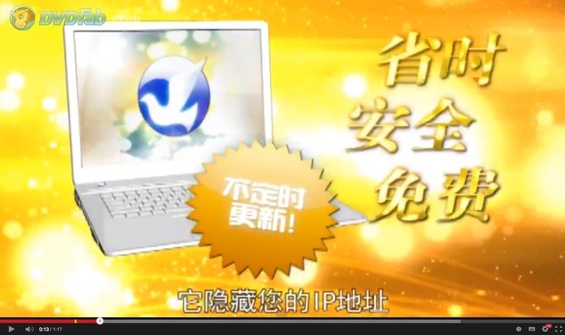 中國網友熟悉的翻牆軟件「無界」和「自由門」,沒有得到政府任何的補助,都是法輪功學員義務開發,非牟利地在維持。(大紀元)