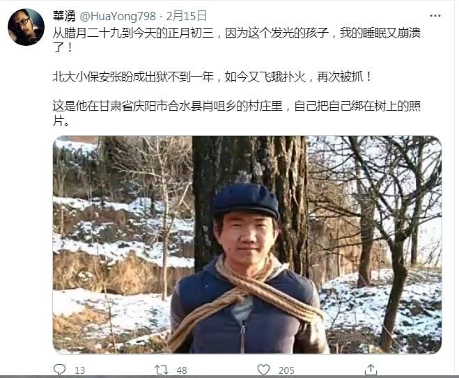 原北京大學保安張盼成又因網上發佈影片被警方帶走。(華湧推特圖片)