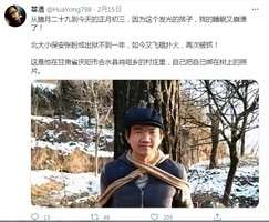 抗共青年張盼成網上發佈影片再遭抓捕
