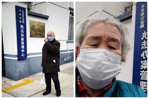 北京李美青被逼服藥再被關押 年邁父母喊冤