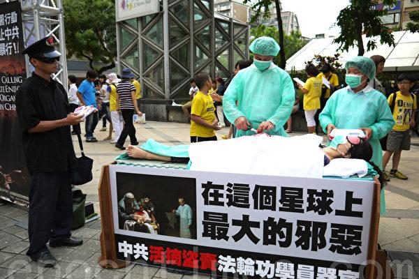 圖為2013年8月25日台北頂好廣場舉辦「揭露與制止中共活摘盜賣法輪功學員器官」活動的現場。(唐賓/大紀元)
