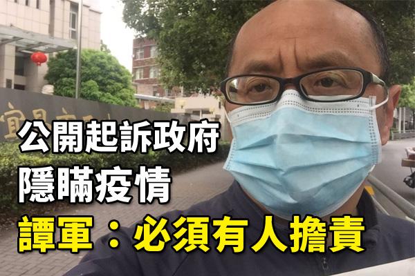 湖北公務員譚軍起訴政府隱瞞疫情。(大紀元圖片)