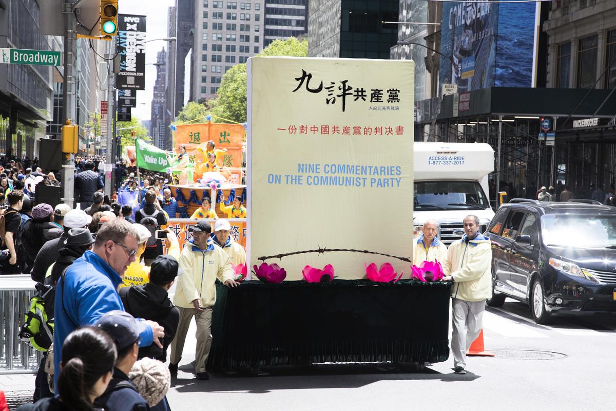 《九評共產黨》引發退黨大潮,至今已有3.6億中國人退出了中共黨、團、隊組織。圖為2017年5月12日,紐約曼哈頓舉行聲援退黨萬人大遊行,遊行隊伍中《九評共產黨》一書的模型。(季媛/大紀元)
