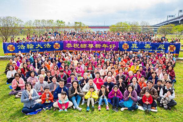 2021年1月24日,大台北地區部份法輪功學員約450人齊聚賀歲,向法輪功創始人李洪志先生拜年。(陳柏州/大紀元)