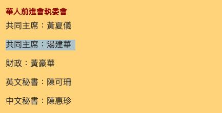 「華人進步會」(華人前進會)(網頁截圖)
