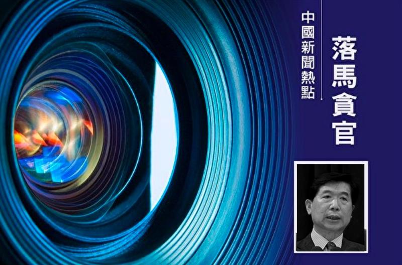 原吉林省長春市委副書記楊子明退休近三年後,於2019年2月25日落網。(大紀元合成圖)