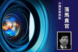 退休三年後 原長春市委副書記楊子明被查