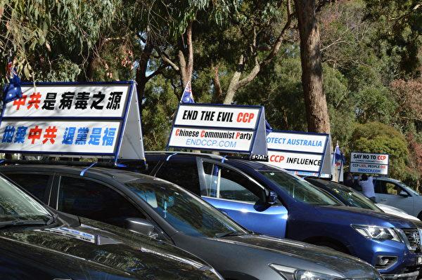 2021年2月28日,澳洲墨爾本退黨服務中心再度舉辦「End the Evil CCP」(解體中共邪黨)主題的汽車遊行。(張博聞/大紀元)