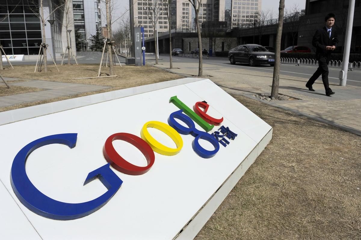 圖為2010年谷歌在北京的總部。(LIU JIN/AFP/Getty Images)