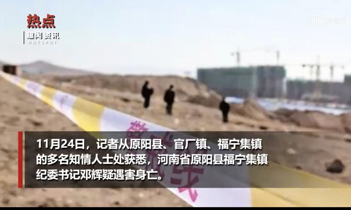 河南省原陽縣福寧集鎮紀委書記鄧輝疑遇害身亡,陳屍黃河被發現。(影片截圖)
