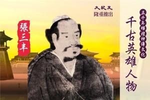 【千古英雄人物】張三丰(17) 詩文醒世