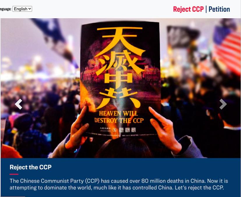 英文大紀元「拒絕中共」簽名網站已有超過22萬人簽名。(RejectCCP網站截圖)