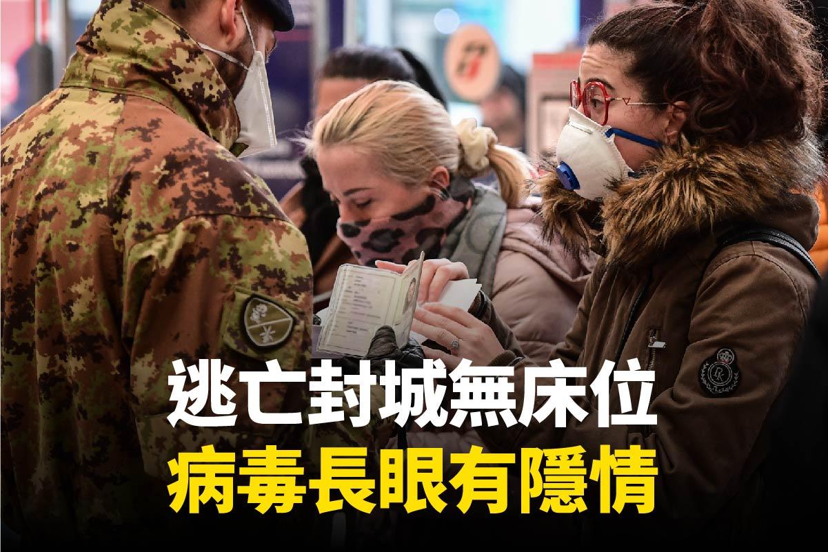 武漢肺炎(新冠肺炎,COVID-19)在全球肆虐,已經攻陷了100多個國家和地區。其中最嚴重的,除了中國之外,還有意大利、南韓和伊朗。為何這些國家疫情如此嚴重,一發不可收拾?引發思考。(大紀元合成)