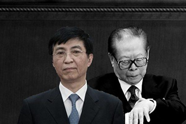 江澤民安插在習近平身邊的「厚黑家」王滬寧(新唐人合成)