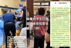 【一線採訪】中國多地強制學生打疫苗