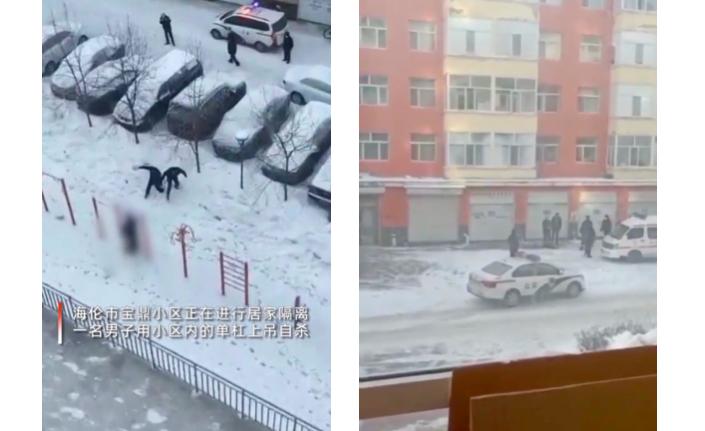 左圖,黑龍江綏化海倫市一居民上吊身亡;右圖,綏化綏稜縣一居民跳樓身亡。(影片截圖)