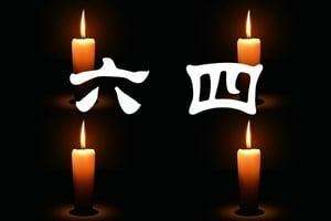 【8964】網上悼念六四 大陸異見人士被捕
