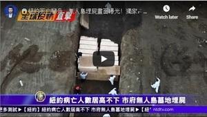 【全球疫情直擊】紐約死者增 無人島埋屍畫面曝光