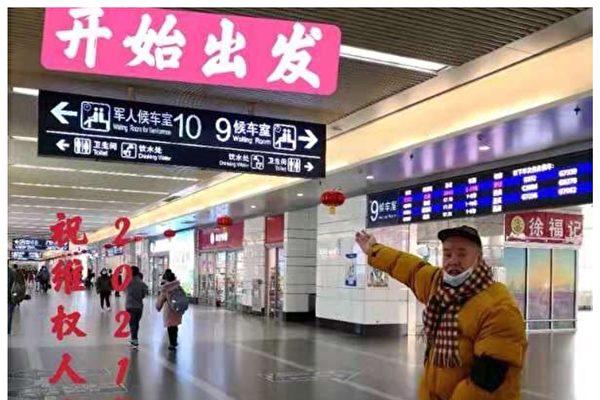 中共兩會前,上海大批訪民不畏艱辛趕往北京維權被截訪。(受訪者提供)