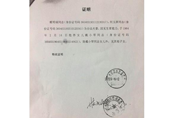 九江市潯陽區湓浦街道偽造的證明,冒名頂替者戴小琴的身份證號碼有24位數字。(受訪者提供)