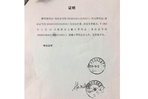 【一線採訪】上海律師戴佩清身份被冒名頂替