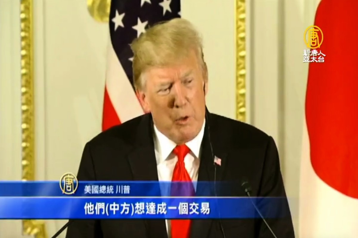 特朗普:「他們(中方)想達成一個交易,但我們現在不準備達成交易。而且我們正在接受數百億美元的關稅,這個數字可能會非常非常容易地增加。」(授權影片截圖)