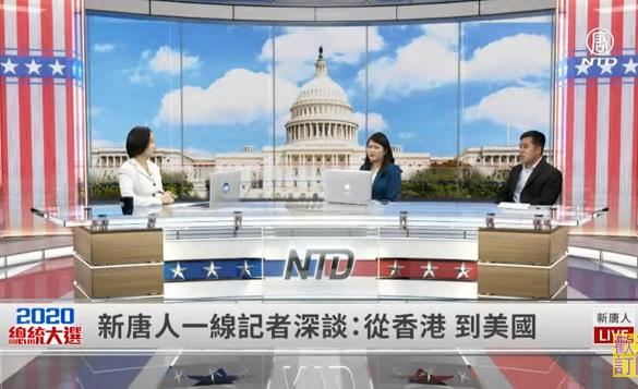 歡迎收看2020年11月16日的《新聞大家談》。新唐人一線記者深談:從香港到美國。(大紀元)