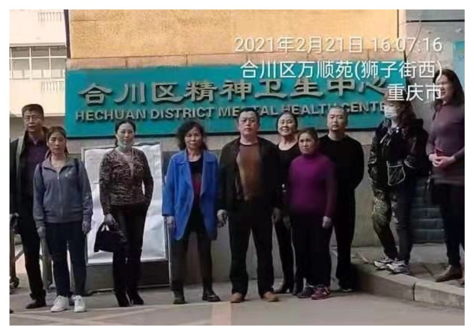 大年初十(2月21日)重慶公民陳明玉、高勝、何清福等12人帶著牛奶、水果前去重慶市合川區精神衛生中心(精神病院),看望因維權被精神病關押在此的重慶維權人士鄧光英和張芬。(受訪者提供)