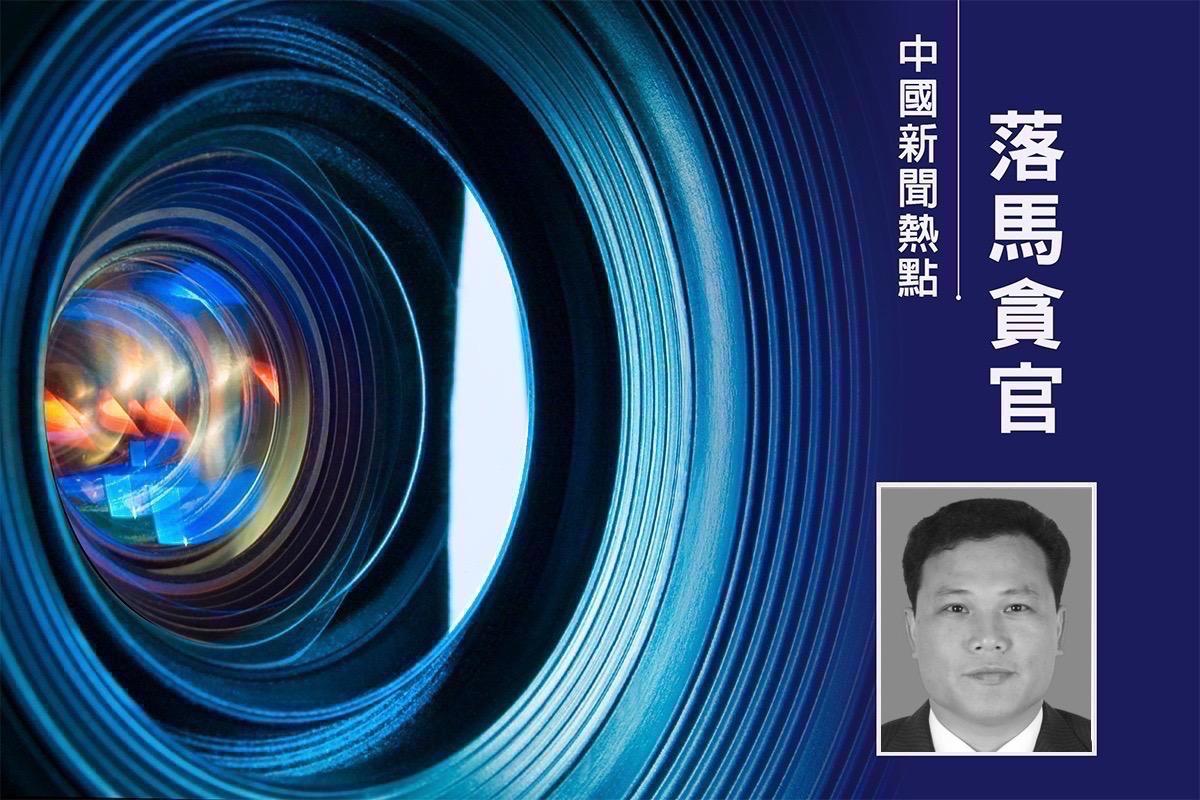 2020年11月27日,廣東省潮州市副市長、市公安局局長鐘明被調查。(大紀元合成)