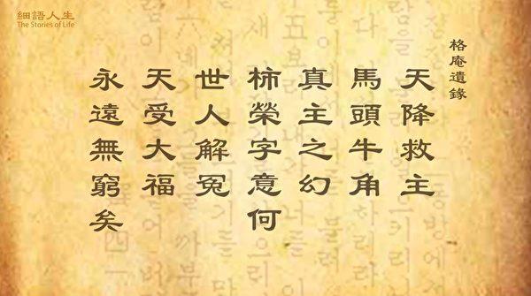 南韓預言《格庵遺錄》。(新唐人電視台)