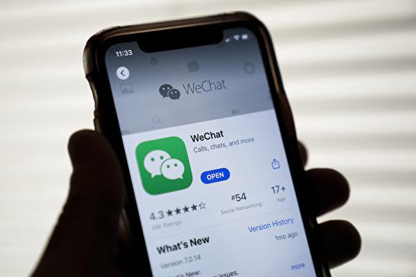 美司法部要求三藩市法官允許政府禁止微信