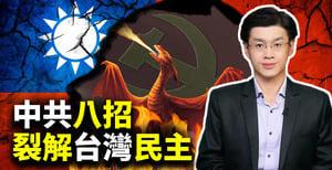 【十字路口】台灣大選 中共用八大手段干預