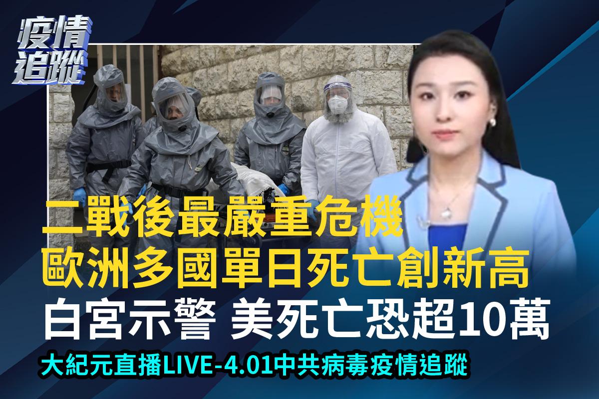 歡迎收看新唐人、大紀元4月1日的「中共病毒追蹤」每日聯合直播節目。(大紀元)