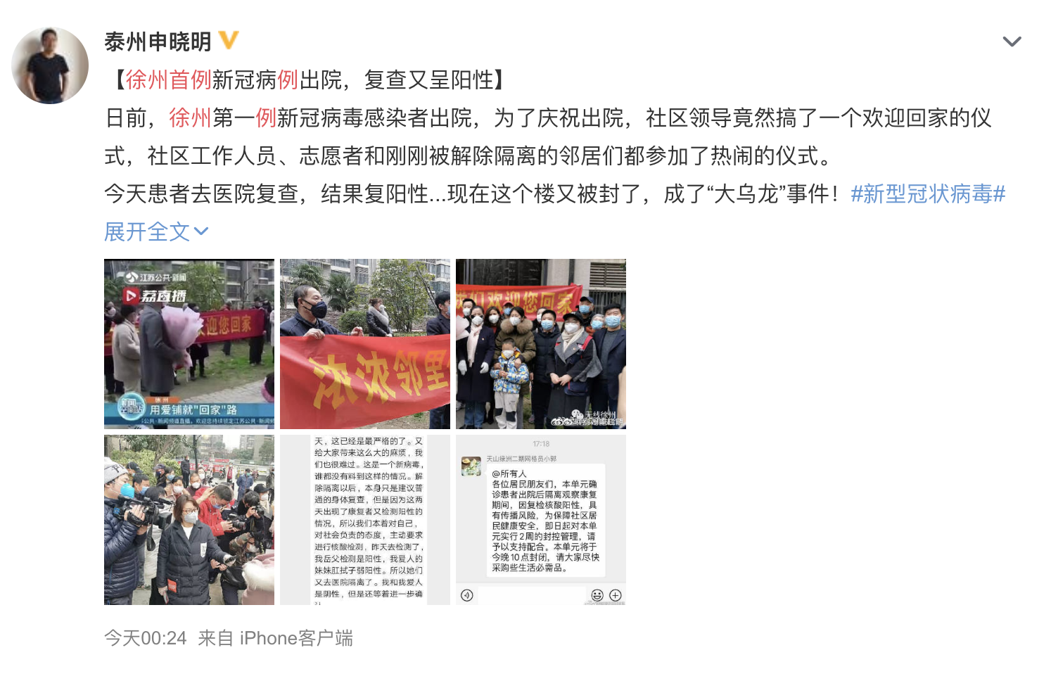 徐州首例確診病人出院後再檢查呈陽性,歡迎他出院的鄰居遭殃,65人被隔離,小區被封。(網絡截圖)