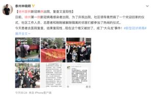 徐州患者出院社區慶祝 複查呈陽性致65人隔離