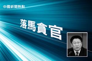深圳前政法委書記蔣尊玉二審被判無期