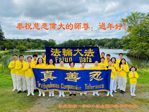 美國紐約橙縣一學法小組法輪功學員恭祝師尊過年好。(明慧網)