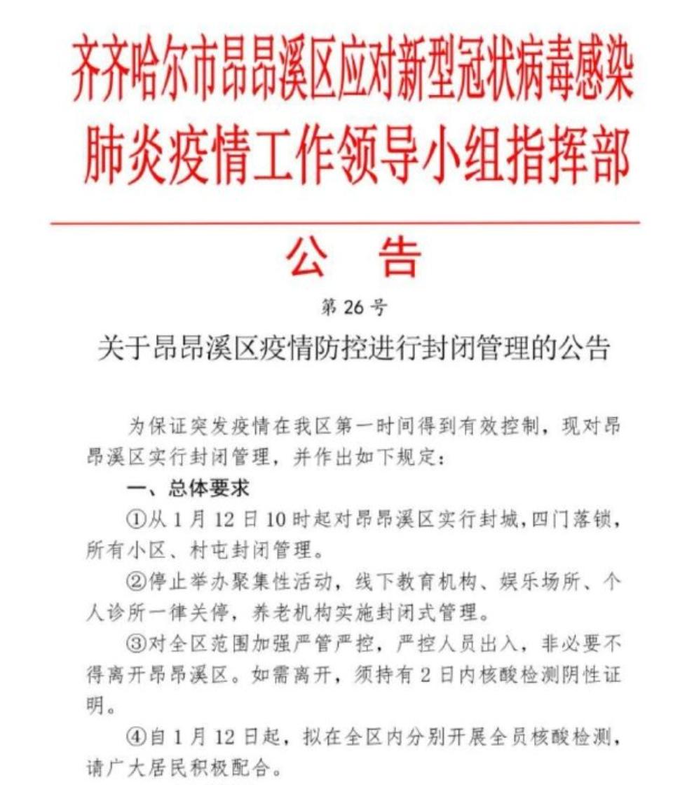 齊齊哈爾昂昂溪區發佈公告,從2021年1月12日10時起對昂昂溪區實行封城,所有小區、村屯封閉管理。(網絡圖片)