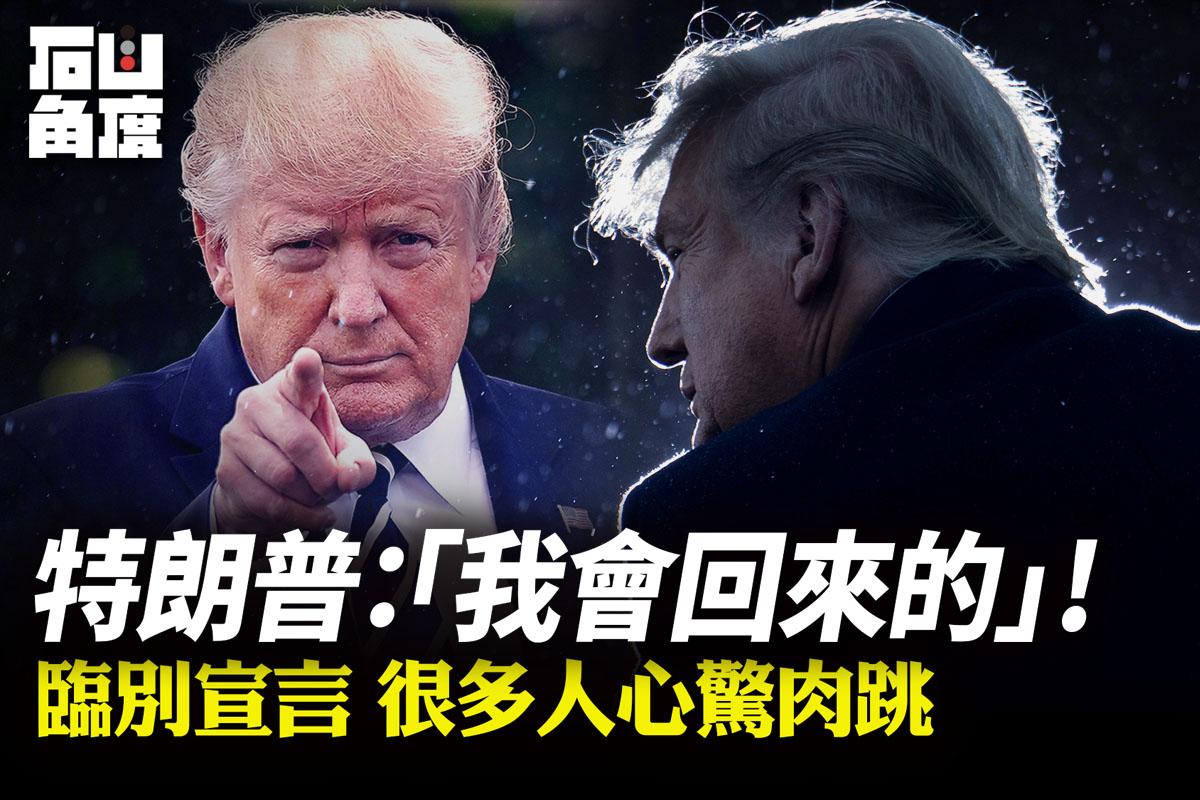 【有冇搞錯】特朗普走前說「我們會以不同形式回來」,很多人會很害怕。過去四年,一個政治圈外人佔據政治核心,是非功過有待評說,但美國已進入新時代。(大紀元香港新聞中心)