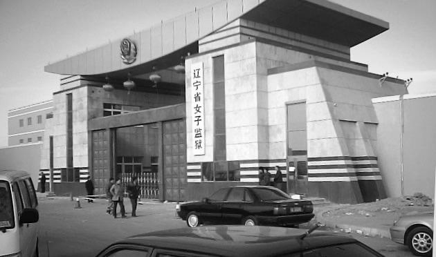 遼寧女監12監區對法輪功學員的殘酷迫害