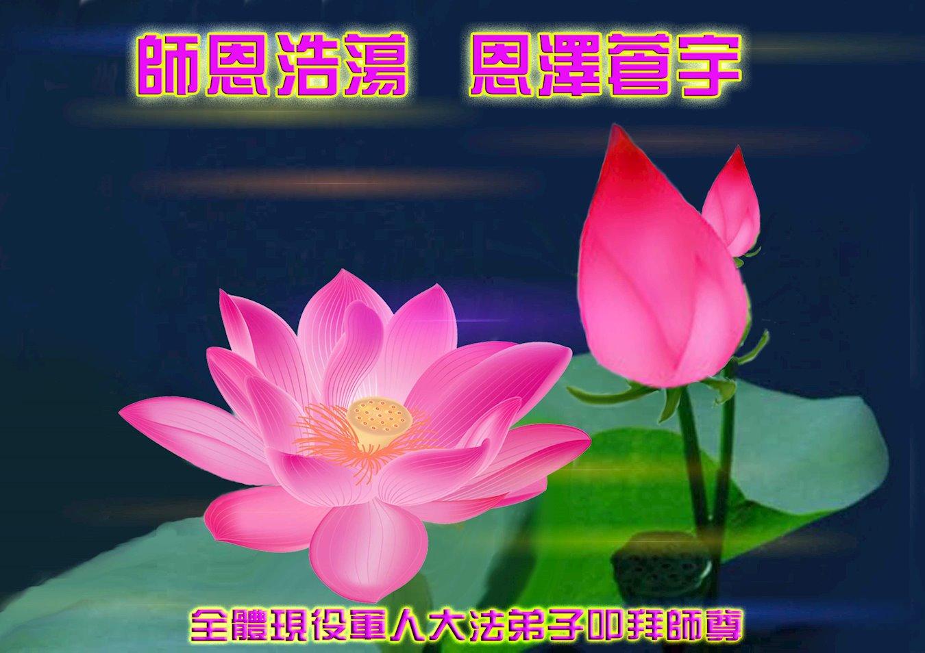 現役軍人大法弟子恭祝李洪志大師新年快樂!(明慧網)