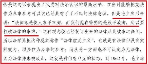中共內部文件《中國法治的回顧與展望》截圖(大紀元)