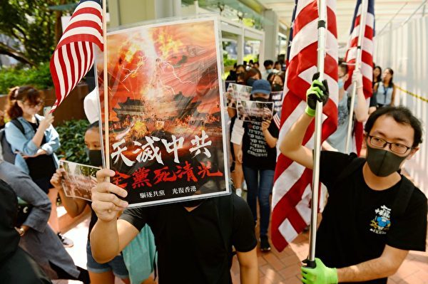 大陸民眾在大紀元網站上寫道:「我們聲明退出中共邪教的一切組織,決不與其為伍,支持香港『 反送中』。 天滅中共!」圖為2019年9月20日,港大美國旗隊請求美國支持香港民主運動,通過《香港人權與民主法案》。(宋碧龍/大紀元)