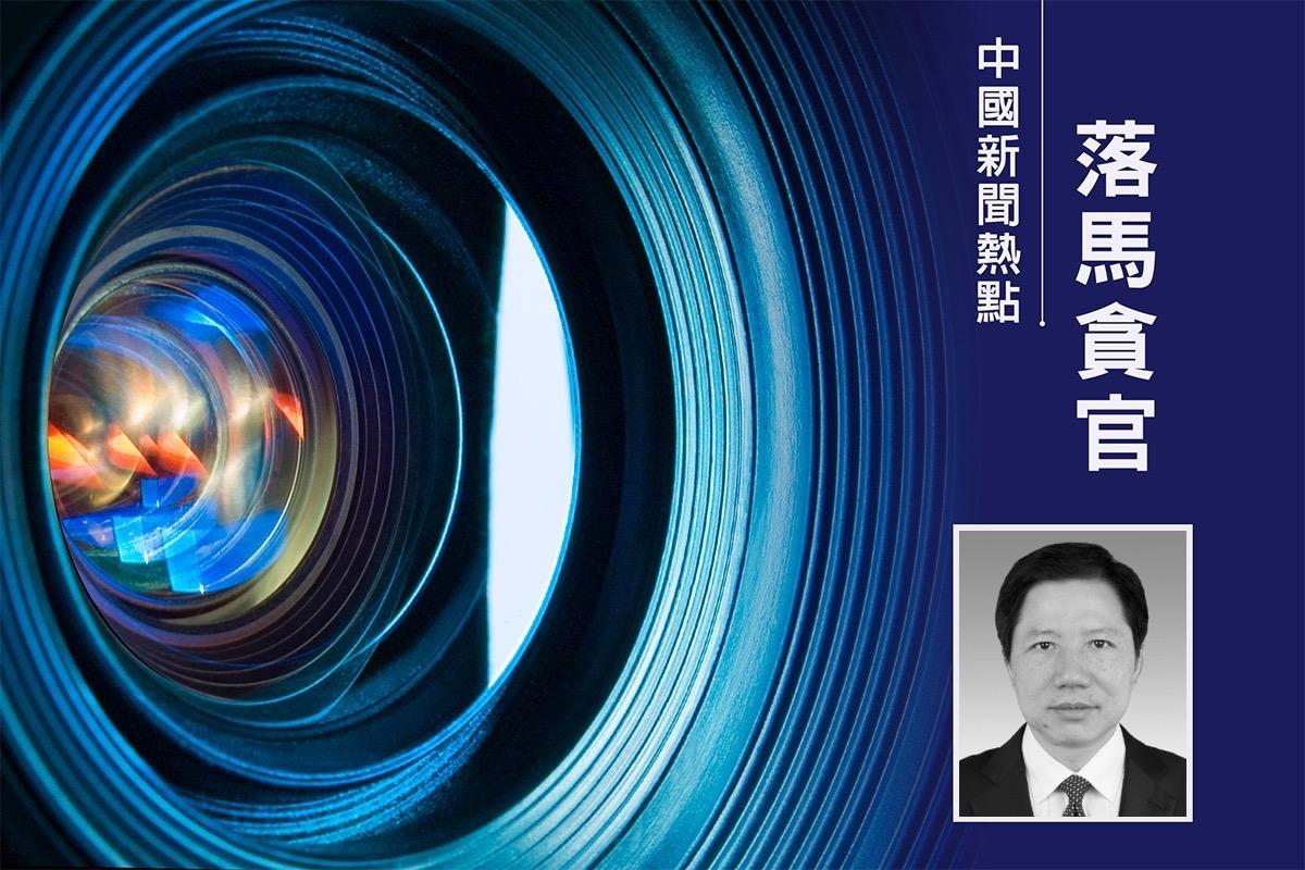 6月24日,中共中央政法委前辦公室主任、重慶市公安局局長鄧恢林被免職。(大紀元合成)