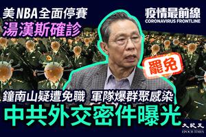 張林:中共隱瞞中共肺炎疫情禍及全球,必將遭各國索賠