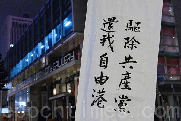 2019年12月19日晚,香港社福界在中環愛丁堡廣場舉行【堅持才看見希望 行動展會】集會。現場訴求標語。(宋碧龍/大紀元)